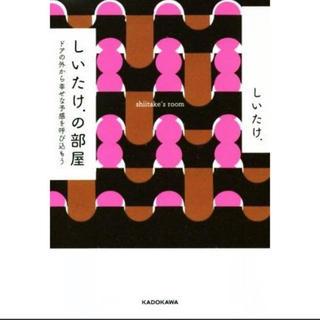 カドカワショテン(角川書店)のしいたけ占い 本(アート/エンタメ/ホビー)
