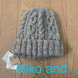 ニコアンド(niko and...)の新品タグ付 ニット帽 (ニット帽/ビーニー)