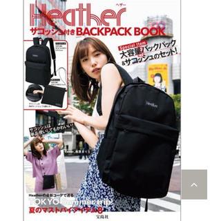 ヘザー(heather)のHeather サコッシュ付き BACKPACK バックパック&サコッシュ(リュック/バックパック)