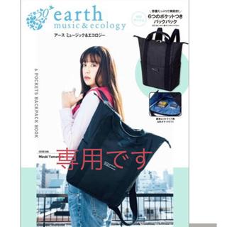 アースミュージックアンドエコロジー(earth music & ecology)のearth music&ecology 6 POCKETS6ポケットバックパック(リュック/バックパック)