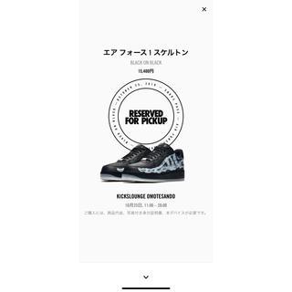 ナイキ(NIKE)のAIR FORCE 1 LOW BLACK SKELETON 26.5cm(スニーカー)