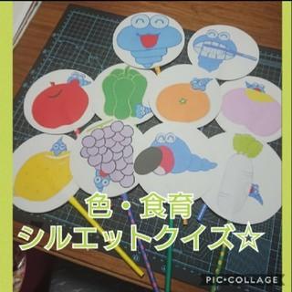 ペープサート完成品「シルエットクイズ」(知育玩具)