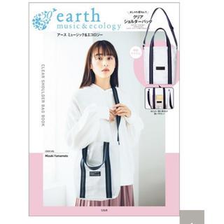 アースミュージックアンドエコロジー(earth music & ecology)のearth music&ecology CLEAR SHOULDER BAG (ショルダーバッグ)