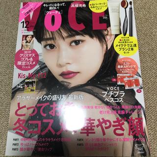 コウダンシャ(講談社)のVoCEヴォーチェ 12月号 本誌のみ(美容)