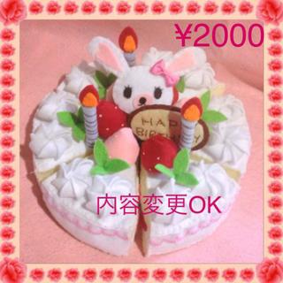 デコレーションケーキ ホールケーキ おままごと フェルト ハンドメイド 知育玩具(知育玩具)