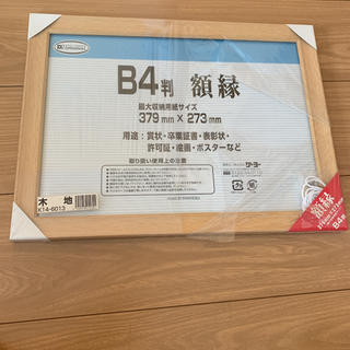 B4 額縁(写真額縁)