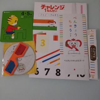 こどもちゃれんじ 入学準備 DVD(知育玩具)