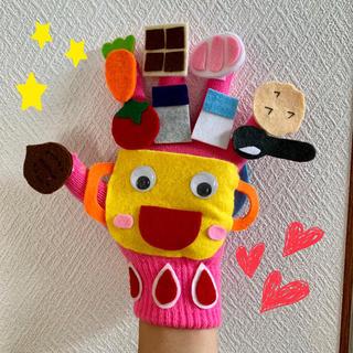 カレーライスの手袋シアター(知育玩具)