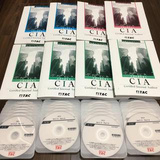 タックシュッパン(TAC出版)の【値下】TAC CIA 公認内部監査人 講座 2019年夏入学 テキスト DVD(資格/検定)