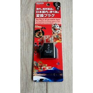 ヤザワコーポレーション(Yazawa)の未使用 「海外の電気製品を日本国内で使う為の変換プラグ」 CをAに変換(変圧器/アダプター)