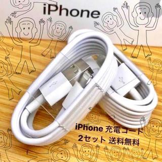 iPhone充電器 1m 2本