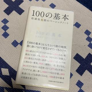 マガジンハウス(マガジンハウス)の100の基本(人文/社会)