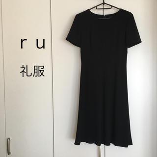 アールユー(RU)のru 礼服 ワンピース(礼服/喪服)