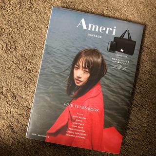 アメリヴィンテージ(Ameri VINTAGE)のameri vintage FIVE YEAR BOOK(ファッション/美容)