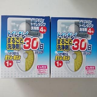 *トイレキレイ トイレタンク洗浄剤30日4包み黄ばみ洗浄剤 1本*2箱(洗剤/柔軟剤)