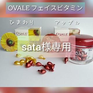 エリップス(ellips)のOVALE sata様専用 30粒(美容液)