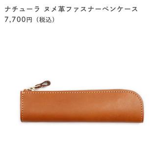 ツチヤカバンセイゾウジョ(土屋鞄製造所)の土屋鞄製造所ペンケース(ペンケース/筆箱)