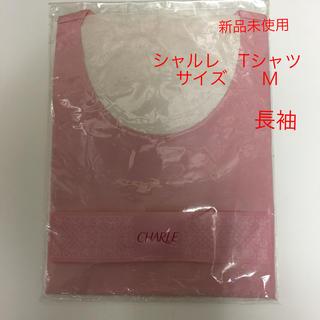 シャルレ(シャルレ)のシャルレTシャツ M(Tシャツ(長袖/七分))