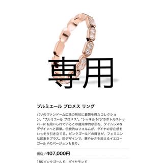 シャネル(CHANEL)の美品 シャネル プルミエール  プロメス フルダイヤ エタニティリング 49(リング(指輪))