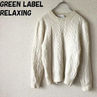 グリーンレーベルリラクシング(green label relaxing)の【人気】グリーンレーベルリラクシング カシミヤ100%セーター L レディース(ニット/セーター)