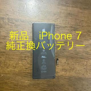 アイフォーン(iPhone)の新品純正 iPhone7バッテリー+工具・ビス等一式(バッテリー/充電器)