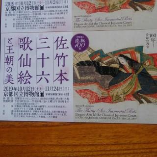 佐竹本三十六歌仙絵と王朝の美 招待券1枚(美術館/博物館)