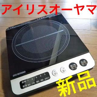 アイリスオーヤマ(アイリスオーヤマ)のIHコンロ 1000W IH 調理 電気コンロ 家電 安全 料理 加熱 食事 鍋(調理機器)