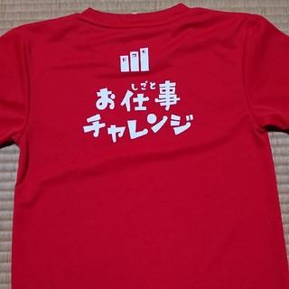 エヌティティドコモ(NTTdocomo)のキッズ Tシャツ docomo(Tシャツ/カットソー)