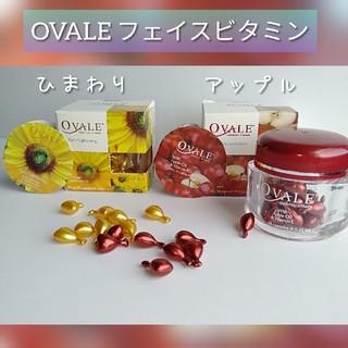 エリップス(ellips)のOVALE フェイスビタミン 30粒(美容液)
