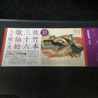 京都国立博物館 佐竹本三十六歌仙絵と王朝の美(美術館/博物館)