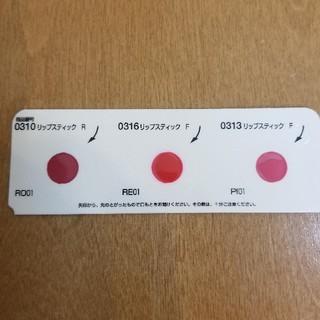 ポーラ(POLA)のPOLA ミュゼル ノクターナル リップカラーセレクト01(口紅)