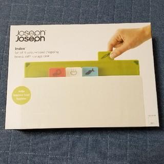 ジョセフジョセフ(Joseph Joseph)のJoseph Joseph インデックス まな板 新品(調理道具/製菓道具)