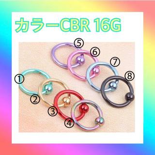 カラーCBR16g(ピアス(片耳用))
