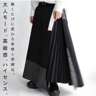 アンティカ(antiqua)の(訳あり)アンティカ モードデザインスカート(ロングスカート)