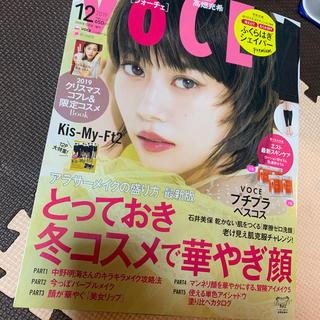 コウダンシャ(講談社)のVOCE (ヴォーチェ) 付録違い版 2019年 12月号 (美容)