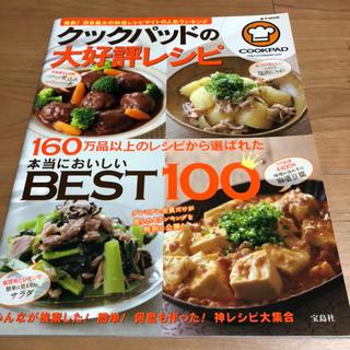 宝島社 - クックパッドの大好評レシピ