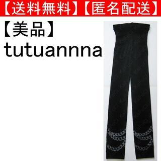 チュチュアンナ(tutuanna)のtutuanna 鎖柄 レギンス 黒 シルバー銀色 ラメ チュチュアンナ(レギンス/スパッツ)