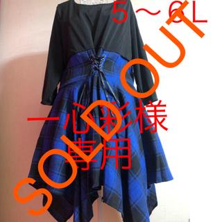 大きいサイズ 変形スカート 他でお取引き中(ひざ丈ワンピース)