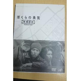 キンキキッズ(KinKi Kids)のぼくらの勇気 未満都市 DVD-BOX(TVドラマ)