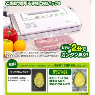 美品商品 【 真空パックんプラス 】(調理機器)