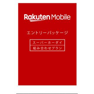 ラクテン(Rakuten)の【事務手数料無料】楽天モバイル エントリーパッケージ (その他)