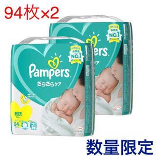 ピーアンドジー(P&G)のパンパース 新生児 テープ184枚(ベビー紙おむつ)