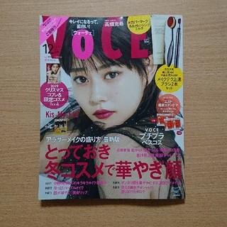 コウダンシャ(講談社)のVoCE (ヴォーチェ) 2019年 12月号 ボーチェ voce(美容)