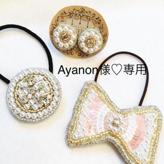 Ayanon様専用♡⑅◡̈*(ピアス)