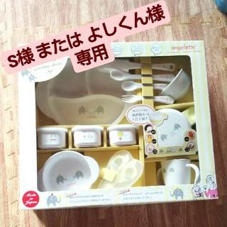 アカチャンホンポ(アカチャンホンポ)の食器・調理器セット(離乳食器セット)
