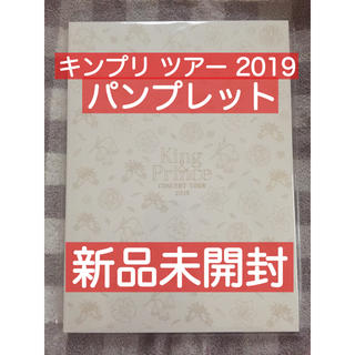 ジャニーズ(Johnny's)のKing & Prince キンプリ  2019 ツアー パンフレット(アイドルグッズ)