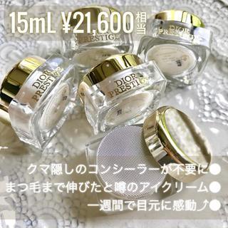 Dior - 【現品同量✦21,600円分】プレステージ コンサントレユー アイクリーム