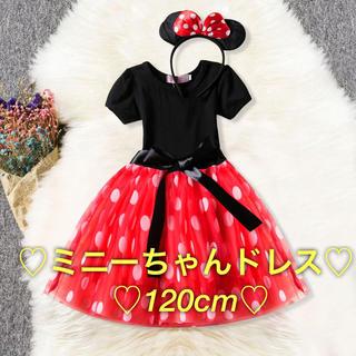 新品 ミニーちゃんドレス 120cmワンピース ディズニー ハロウィン(ワンピース)