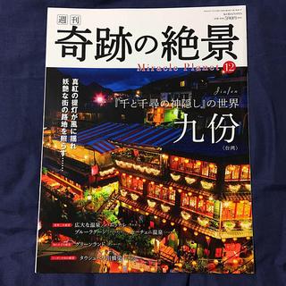コウダンシャ(講談社)の週刊 奇跡の絶景 9,13号(趣味/スポーツ)