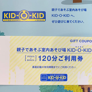 ボーネルンド(BorneLund)のKID KID キドキド 120分ご利用券(その他)